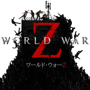 ウォー 上げ ワールド z レベル